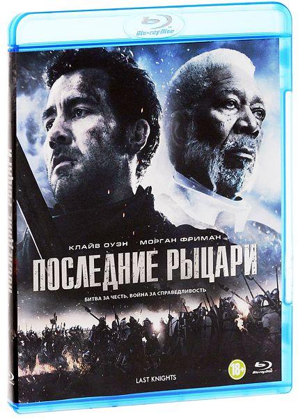 Последние рыцари (Blu-ray) 3d blu ray плеер panasonic dmp bdt460ee