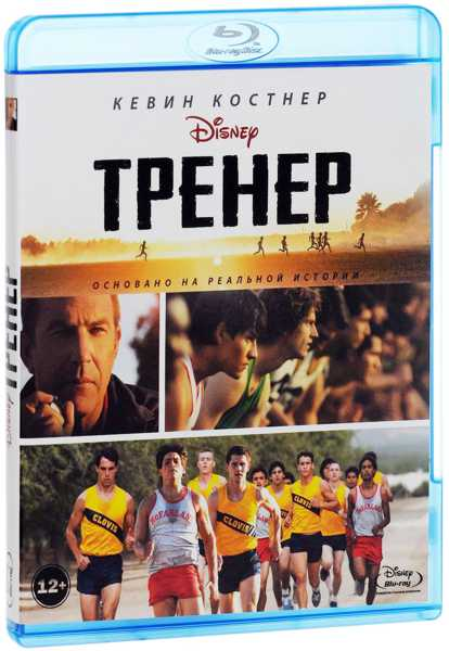 Тренер (Blu-ray) от 1С Интерес