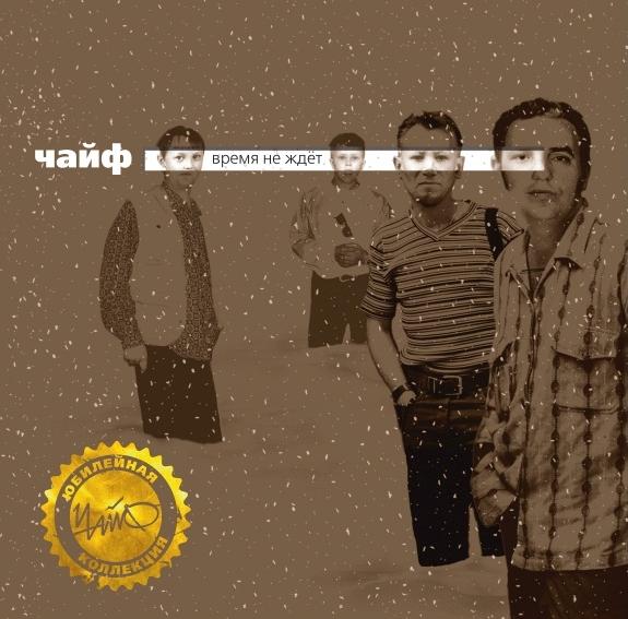 Чайф. Время не ждет (LP)Альбом Чайф. Время не ждет вышел в 2001 году, и общественное мнение сразу вынесло ему характеристику «очень взрослый».<br>