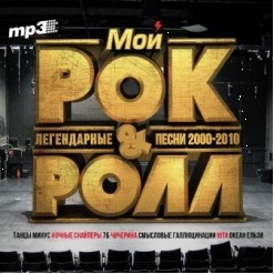 Сборник: Мой Рок&Ролл – Легендарные песни 2000–2010 (CD)