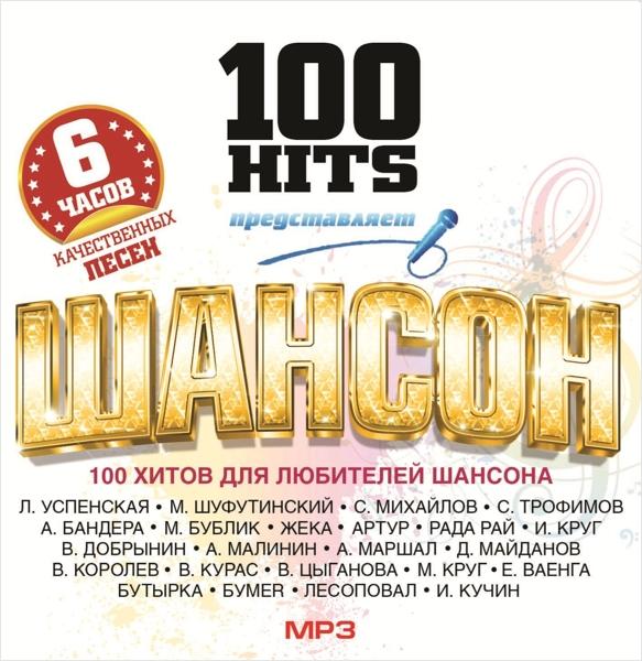 Сборник: 100 Hits Шансон (CD)Сборник 100 Hits Шансон объединил 100 хитов для любителей шансона.<br>