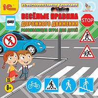 Веселые правила дорожного движения. Развивающие игры для детейПрограмма Веселые правила дорожного движения. Развивающие игры для детей содержит 25 интерактивных игр-заданий для знакомства детей 3–5 лет с правилами дорожного движения и основными знаками, регулирующими эти правила.<br>
