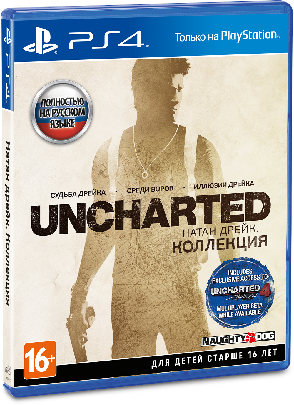 Uncharted: Натан Дрейк. Коллекция [PS4] uncharted 4 путь вора игра для ps4