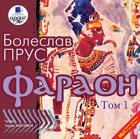 Болеслав Прус Фараон. Том 1 (Цифровая версия) прус б фараон комплект из 2 книг