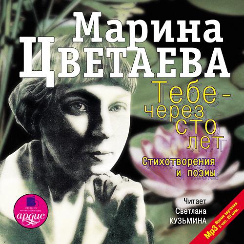 Цветаева Марина Марина Цветаева. Тебе – через сто лет. Стихотворения и поэмы (Цифровая версия)