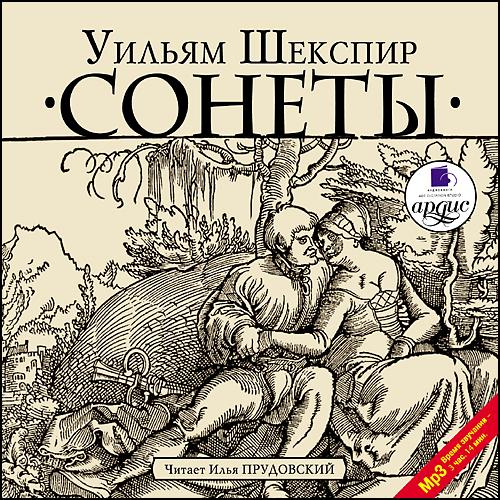 Уильям Шекспир. Сонеты (Цифровая версия)