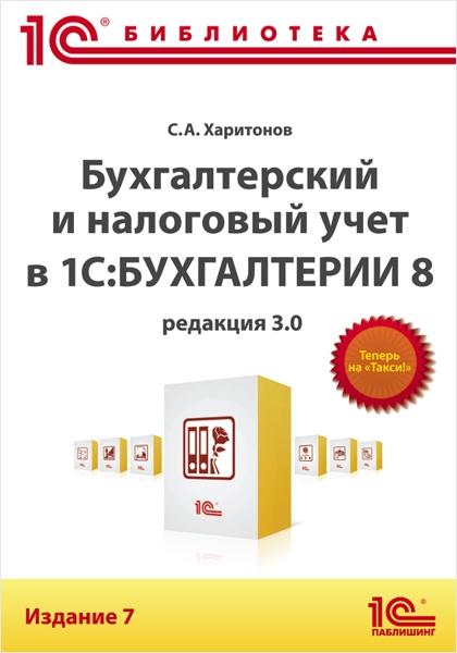 Харитонов С.А. Бухгалтерский и налоговый учет в «1С:Бухгалтерия 8» (редакция 3.0). Издание 7 (цифровая версия) (Цифровая версия)