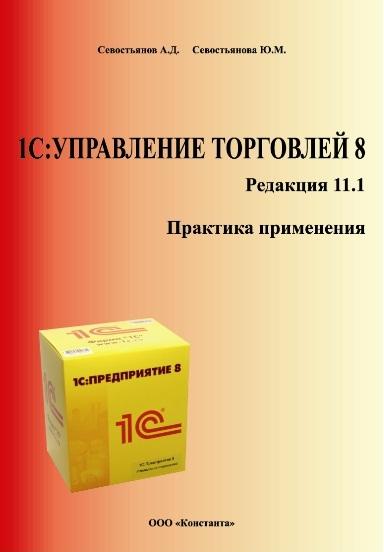1С:Управление торговлей 8. Редакция 11.1. Практика применения