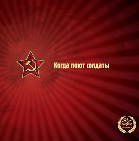 Ансамбль им. А.В. Александрова. Когда поют солдаты (LP)