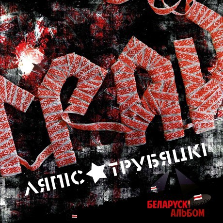 Ляпис Трубецкой. Грай (LP) виниловая пластинка guano apes bel air 2 lp