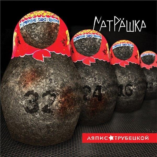 Ляпис Трубецкой. Матрёшка (LP)Альбом Ляпис Трубецкой. Матрёшка – тринадцатый студийный альбом белорусской рок-группы «Ляпис Трубецкой», релиз которого состоялся 1 марта 2014 года.<br>