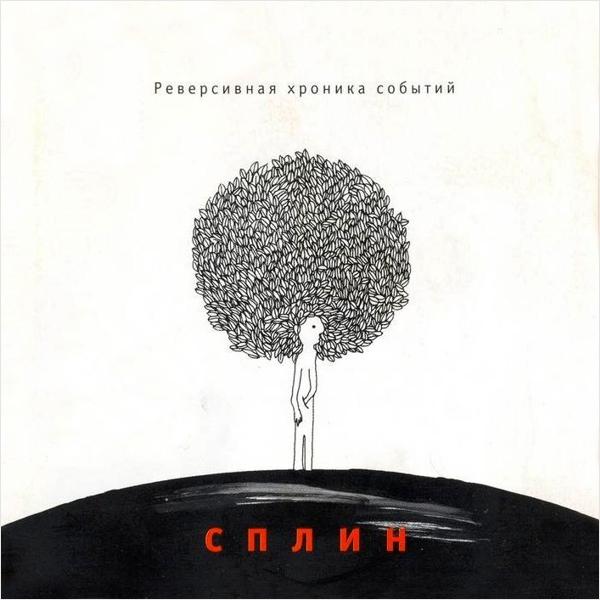 Сплин. Реверсивная хроника событий (LP)Представляем вашему вниманию альбом Сплин. Реверсивная хроника событий, альбом российской рок-группы, изданный на виниле.<br>