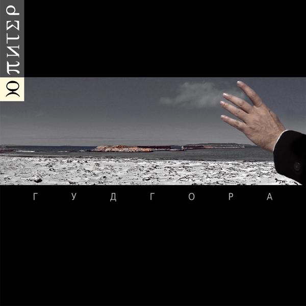 Ю-Питер. Гудгора (2 LP) васильева колковский ю концевой ю свч транзисторы на широкозонных полупроводниках