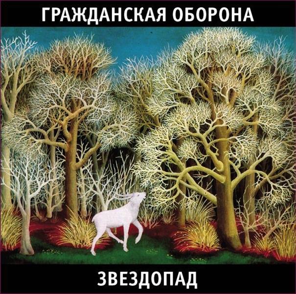 Гражданская Оборона. Звездопад (2 LP) гражданская оборона гражданская оборона xx лет концерт в дк им горбунова 13 11 2004