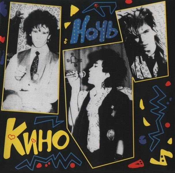 Кино. Ночь (LP)Представляем вашему вниманию альбом Кино. Ночь, пятый альбом группы «Кино», изданный на виниле.<br>