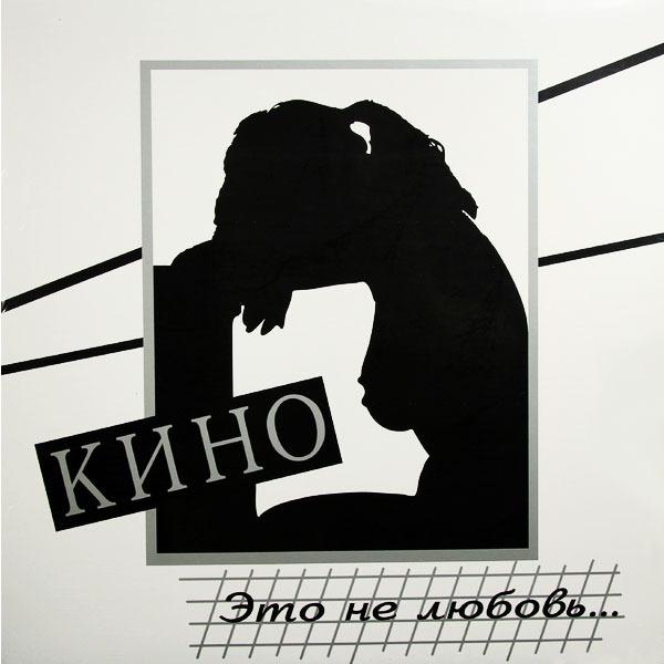 Кино. Это не любовь (LP)Представляем вашему вниманию альбом Кино. Это не любовь, четвертый альбом группы «Кино», изданный на виниле.<br>