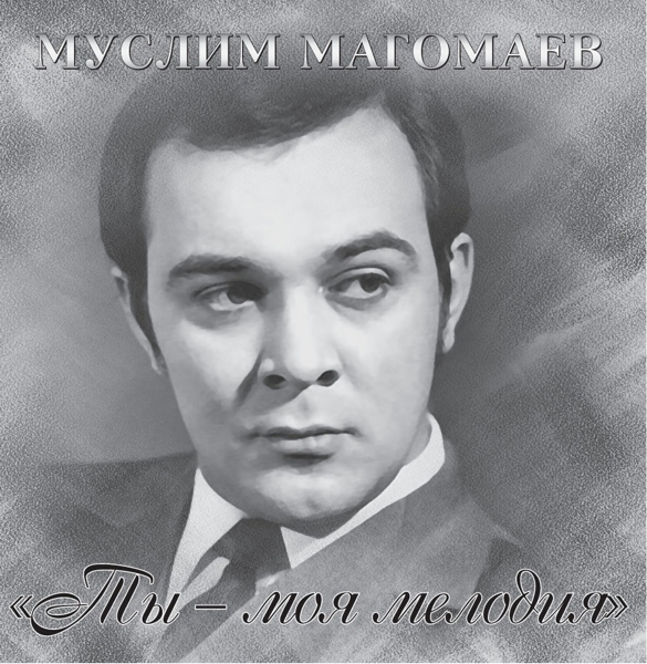 Муслим Магомаев. Ты – моя мелодия (LP)Муслим Магомаев. Ты – моя мелодия – сборник лучших песен народного артиста СССР, изданный на виниле.<br>