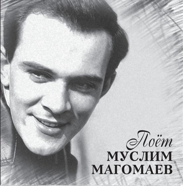 Муслим Магомаев. Поет Муслим Магомаев (LP)Муслим Магомаев. Поет Муслим Магомаев – изданный на виниле альбом, в который вошли песни из одноименного фильма-концерта 1971 года.<br>