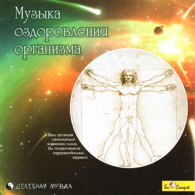 Сборник: Музыка оздоровления организма (CD)
