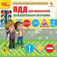 ПДД для школьников. Образовательная программа правила дорожного движения и безопасности для младших школьников