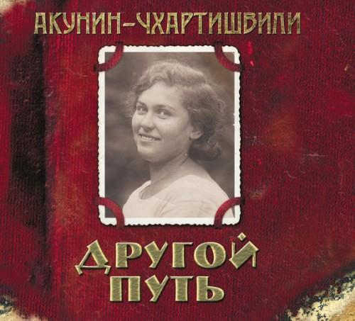 Другой путьДругой путь – вторая книга Бориса Акунина серии «Семейный альбом», начинающейся с романа «Аристономия».<br>