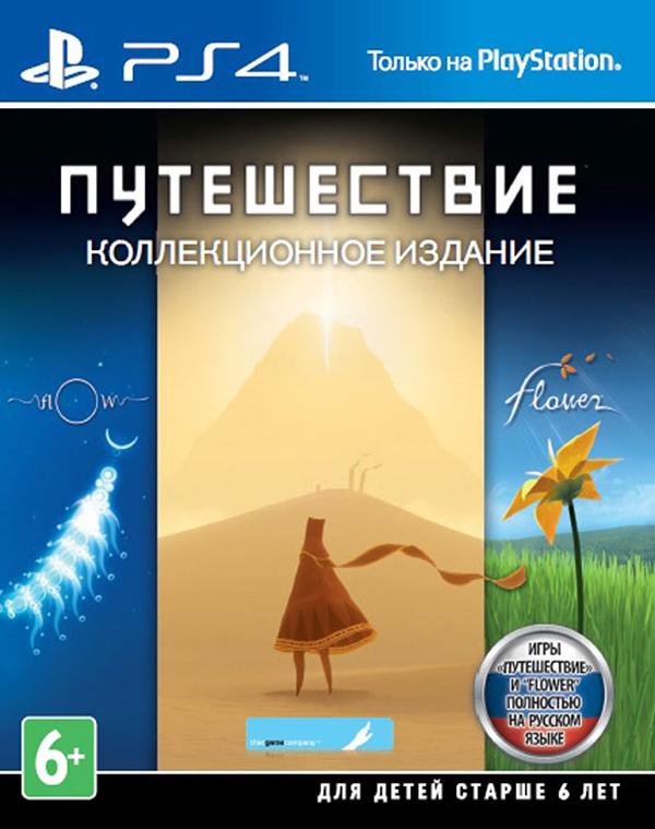 Путешествие. Коллекционное издание [PS4]