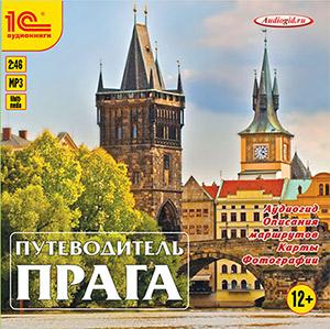 Путеводитель. ПрагаПредставляем вашему вниманию аудиокнигу Путеводитель. Прага, которая подарит вам экскурсию по так называемому Королевскому пути, охватывающую главные достопримечательности исторического центра.<br>