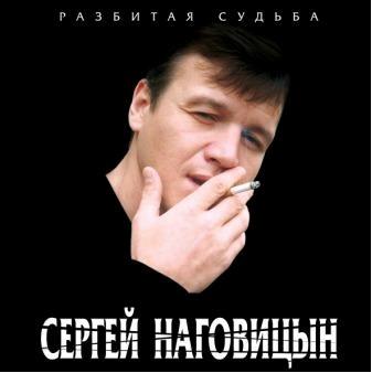 Сергей Наговицын. Разбитая судьба (LP)Представляем вашему вниманию альбом Сергей Наговицын. Разбитая судьба, выпущенный в 1999 году. Теперь на виниле!<br>