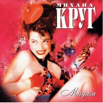 Михаил Круг. Мадам (LP)Представляем вашему вниманию альбом Михаил Круг. Мадам, выпущенный в 1998 году. Теперь на виниле!<br>