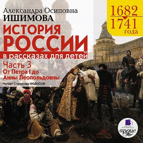 История России в рассказах для детей. Часть 3 (Цифровая версия)