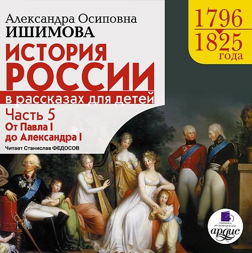 История России в рассказах для детей. Часть 5 (Цифровая версия)