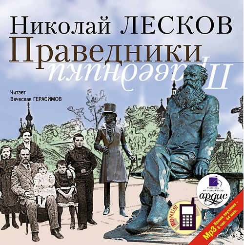 Праведники (Цифровая версия)Представляем вашему вниманию аудиокнигу Праведники, аудиоверсию рассказов Н.С. Лескова.<br>