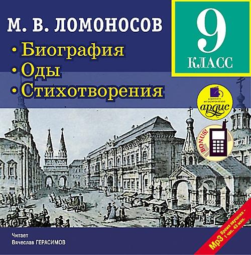 М.В. Ломоносов. Биография. Оды. Стихотворения. 9 класс (Цифровая версия)
