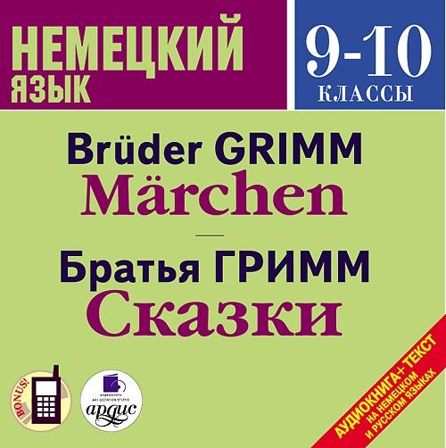 Немецкий язык. 9–10 классы: Братья Гримм. Сказки (Цифровая версия)