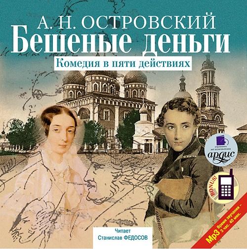 Островский Александр Николаевич Бешеные деньги (Цифровая версия)