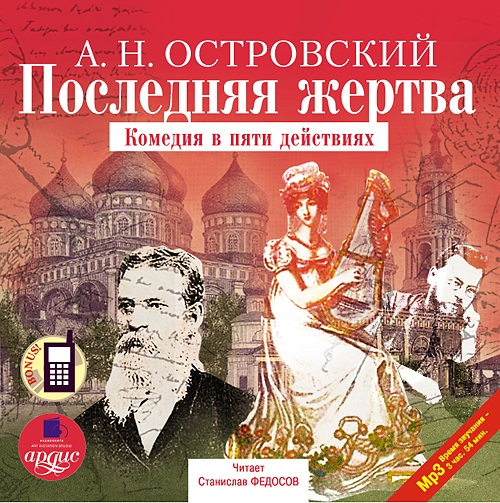Островский Александр Николаевич Последняя жертва (Цифровая версия)