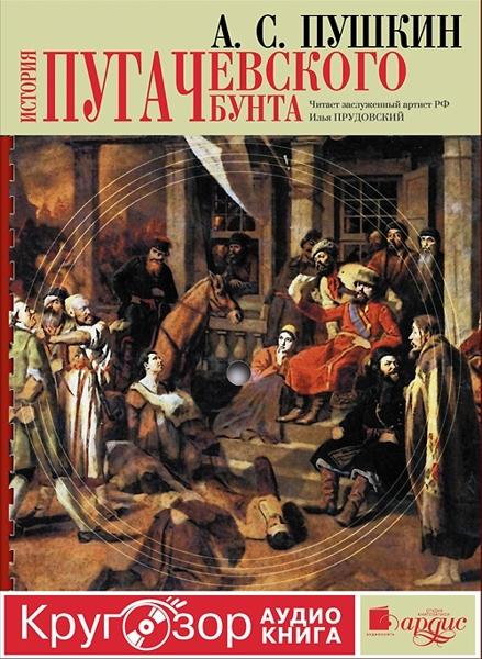 История Пугачевского бунта (Цифровая версия)