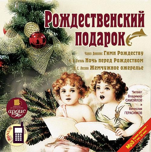 Диккенс Чарльз, Гоголь Н.В., Лесков Н. С. Рождественский подарок (Цифровая версия)