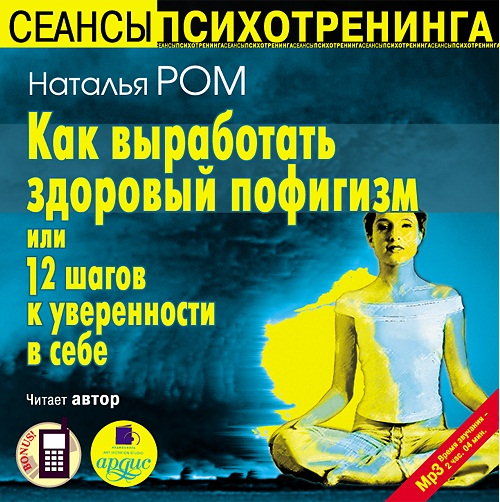Ром Наталья Как выработать здоровый пофигизм или 12 шагов к уверенности в себе (Цифровая версия)