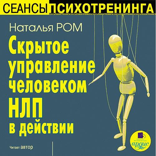 Ром Наталья Скрытое управление человеком. НЛП в действии (Цифровая версия)