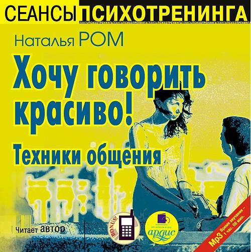 Ром Наталья Хочу говорить красиво! Техники общения (Цифровая версия)