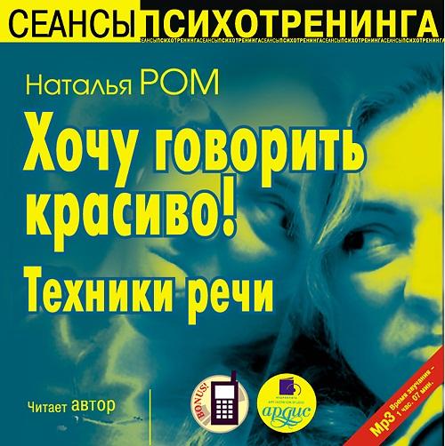 Ром Наталья Хочу говорить красиво! Техники речи (Цифровая версия)
