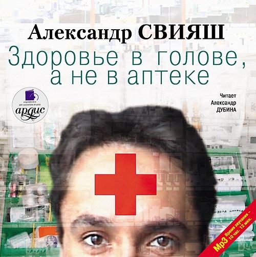 Свияш Александр Здоровье в голове, а не в аптеке (Цифровая версия) скин докторс где в аптеке