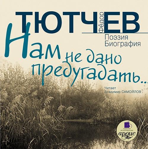 Ф.И. Тютчев. Нам не дано предугадать… Поэзия. Биография (Цифровая версия)