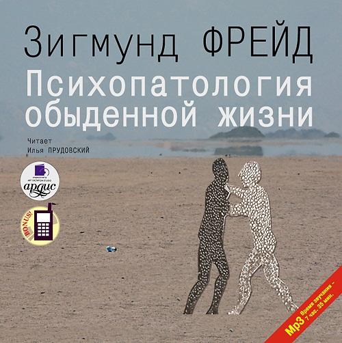 Психопатология обыденной жизни (Цифровая версия)