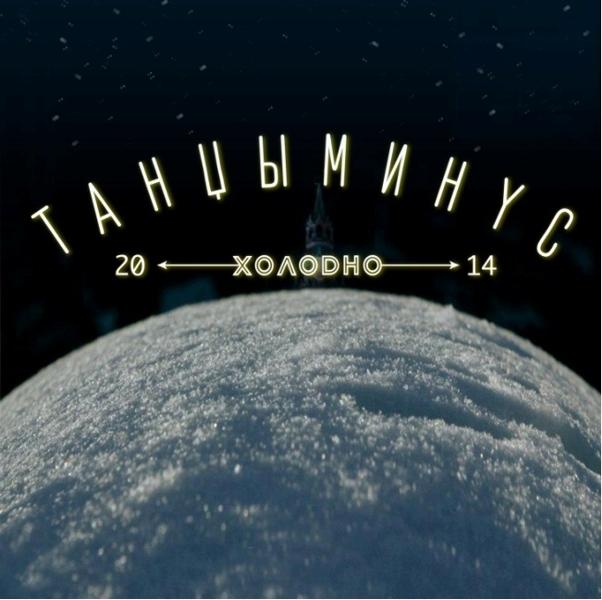 Танцы Минус. Холодно (LP)Представляем вашему вниманию альбом Танцы Минус. Холодно, альбом 2014 года, изданный на виниле.<br>