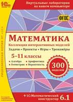Математика. Коллекция интерактивных моделей. 5–11 классы (+ Математический конструктор 6.1)
