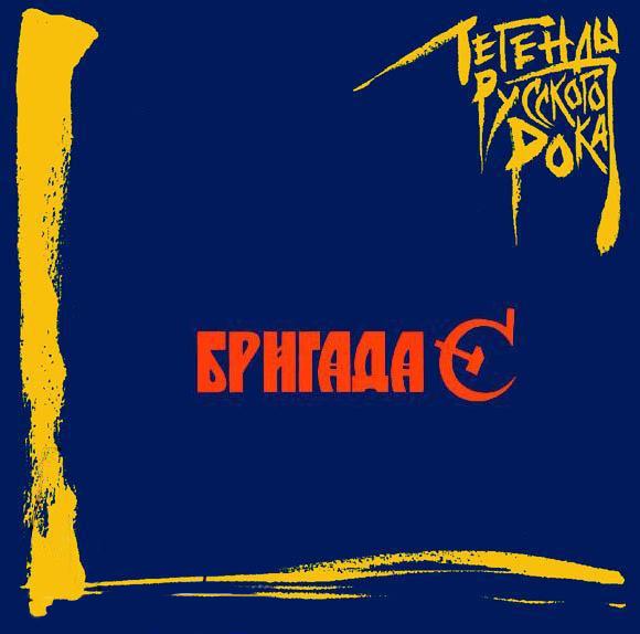 Бригада С: Легенды русского рока (CD) песни для вовы 308 cd