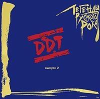 ДДТ: Легенды русского рока. Выпуск 2 (CD) песни для вовы 308 cd
