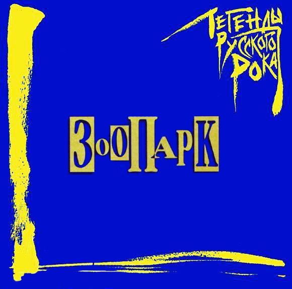 Зоопарк: Легенды русского рока (CD) кино – лучшие песни 88 90 cd